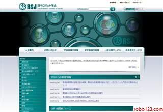 日本机器人协会