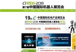 中国国际机器人展览会