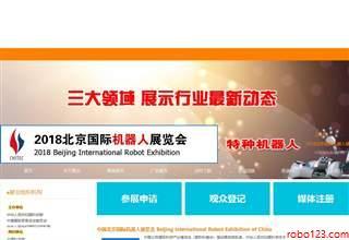 北京国际机器人展览会