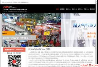 中国北京国际机器人展览会