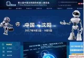中国沈阳国际机器人展览会