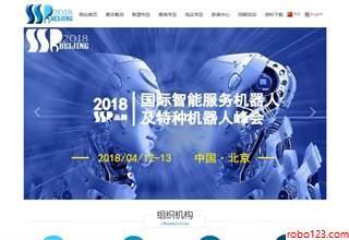 中国国际服务机器人及智能产业展览会