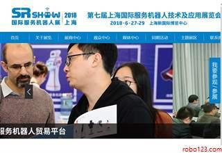 上海国际服务机器人展