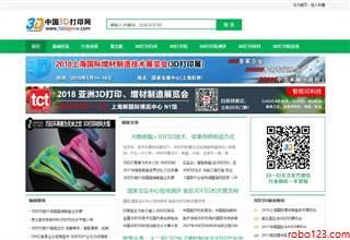中国3D打印
