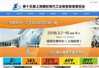 上海国际工业机器人展览会