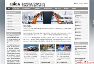 上海欣志机器人系统公司