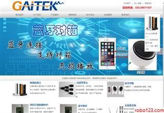 广州市技田信息技术有限公司