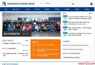 北京航空航天大学机器人
