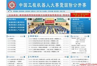 中国工程机器人大赛国际公开赛