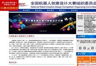 TRCC全国机器人创意设计大赛