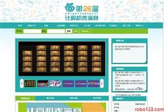 威盛中国芯计算机表演赛