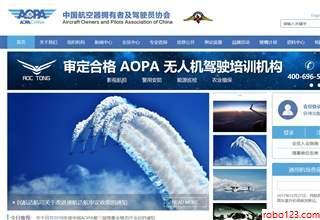 中国航空器驾驶员协会