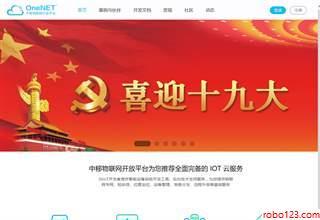 中国移动OneNET
