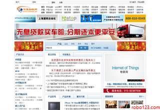 华夏物联网