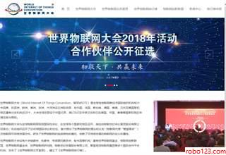 世界物联网大会