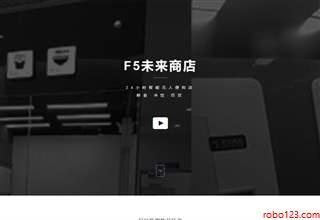 F5未来商店
