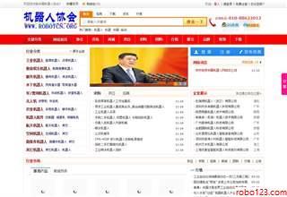 中国机器人协会