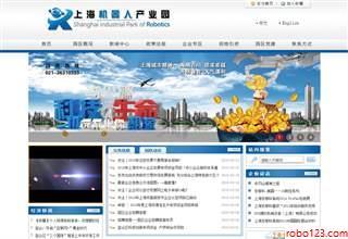 上海机器人产业园
