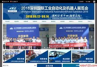 深圳国际工业及机器人展览会
