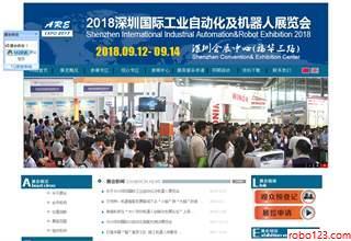 中国国际工业自动化及机器人展览会