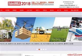 中国(广州)国际机器人技术展览会
