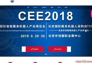 中国北京智能服务机器人博览会