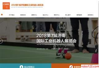 中国(山东)国际装备制造业博览会