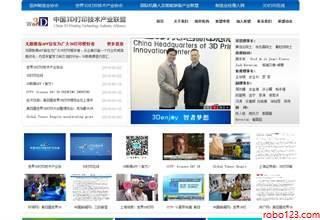 中国3D打印联盟