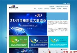 世界3D打印协会