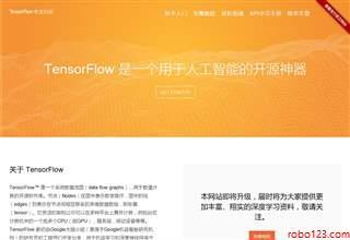 TensorFlow中文