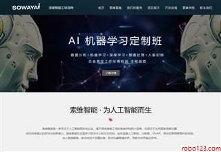 北京索维智能工场