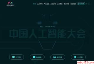 CCAI 2017 中国人工智能大会