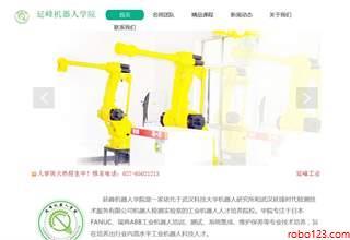延峰机器人学院