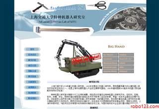 上海交通大学特种机器人