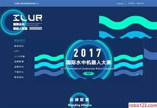 国际水中机器人联盟