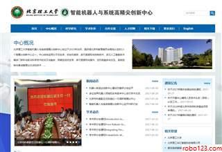 北京理工智能机器人