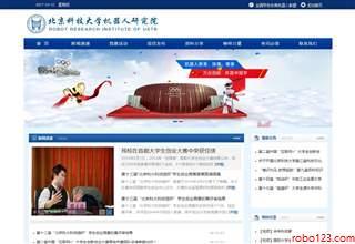 北京科技大学机器人