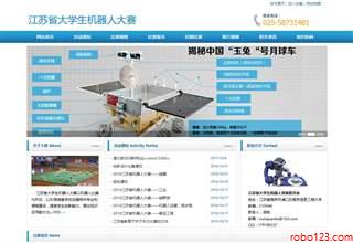 江苏省大学生机器人竞赛