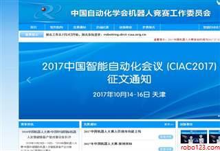 中国自动化学会竞赛