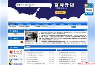 中国教育机器人大赛