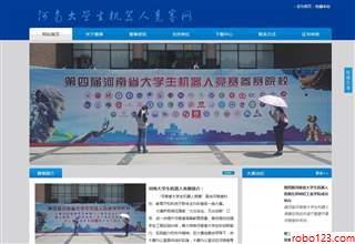 河南大学生机器人竞赛