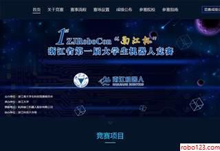 浙江省大学生机器人竞赛