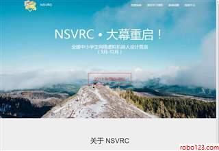 全国虚拟机器人竞赛