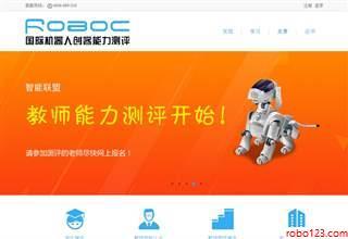 国际机器人创客等级测评