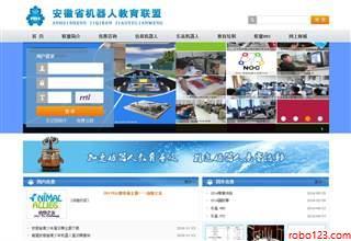 安徽机器人教育联盟
