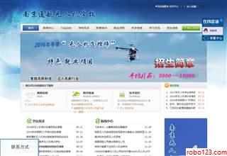 南京无人机培训