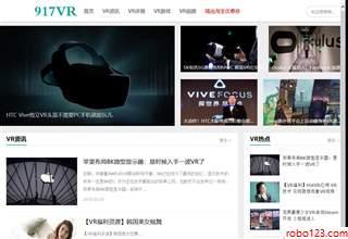 917VR虚拟现实