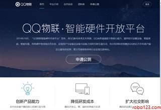 腾讯QQ物联