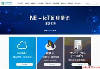 中国移动物联网