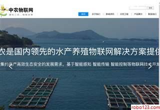 江苏中农物联网